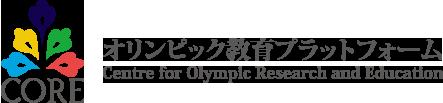 CORE|オリンピック教育プラットフォーム // 筑波大学